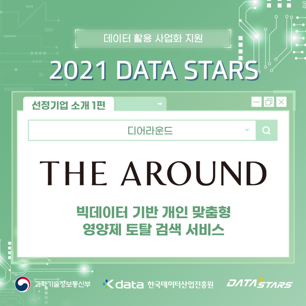 데이터 활용 사업화 지원 2021 DATA STARS 선정기업 소개 1편 빅데이터 기반 개인 맞춤형 영양제 토탈 검색 서비스 - 디어라운드