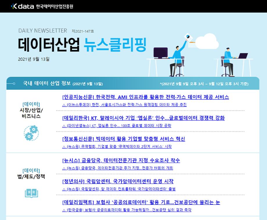 [일일 뉴스클리핑] 147호 – 2021. 9. 13(월)