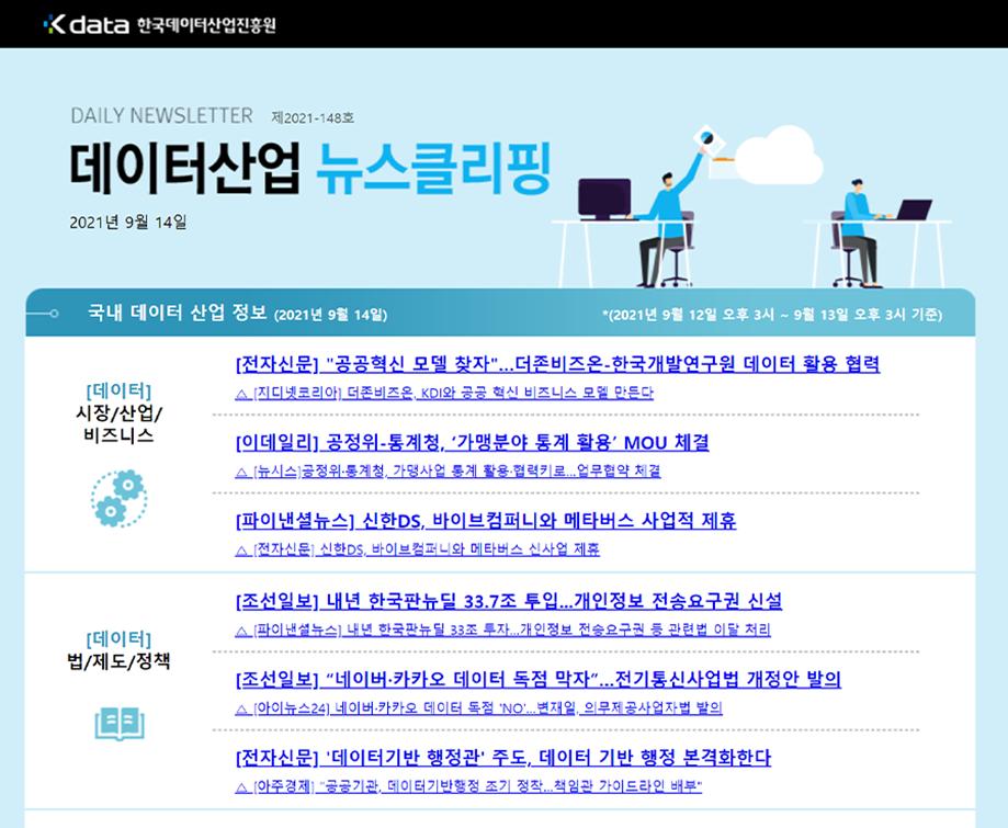 [일일 뉴스클리핑] 148호 – 2021. 9. 14(화)