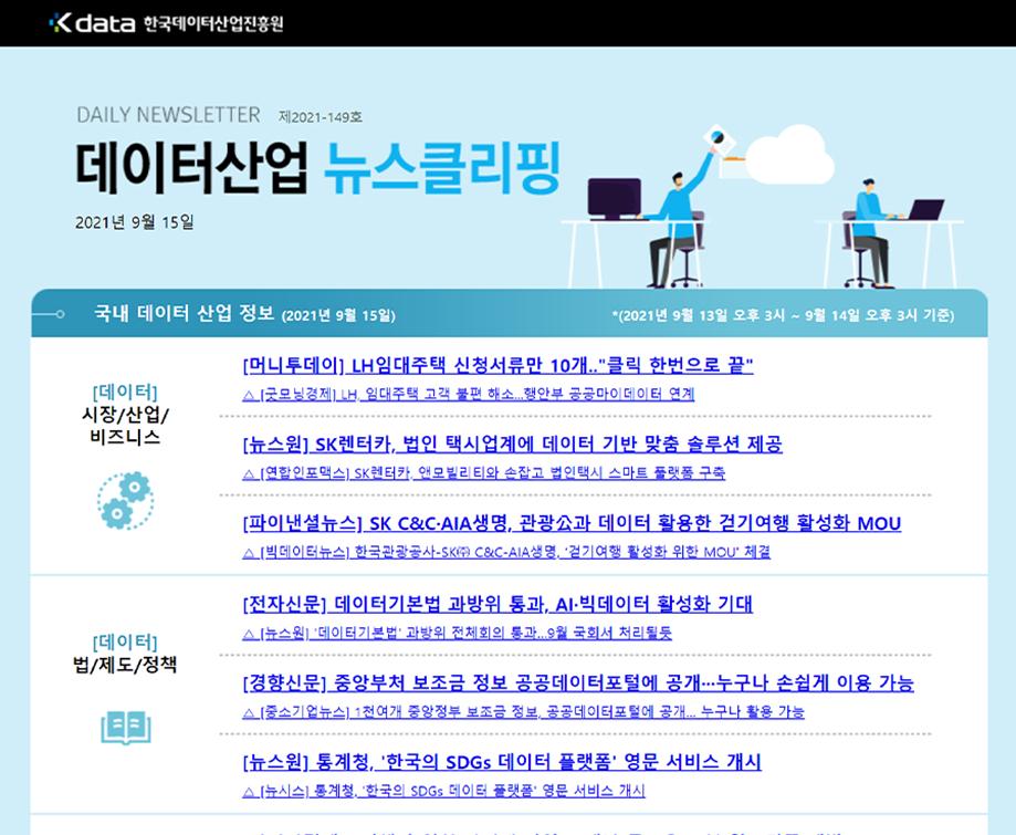 [일일 뉴스클리핑] 149호 – 2021. 9. 15(수)
