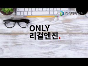 데이터바우처 - ONLY 리걸엔진