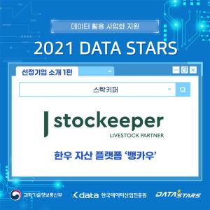 데이터 활용 사업화 지원 - 2021 DATA STARS 선정기업 소개 1편 - 스탁키퍼 '한우 자산 플랫폼 뱅카우'