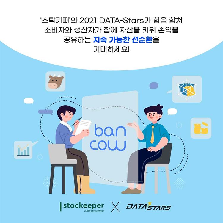 '스탁키퍼'와 2021 DATA-Stars가 힘을 합쳐 소비자와 생산자가 함께 자산을 키워 손익을 공유하는 지속 가능한 선순환을 기대하세요!