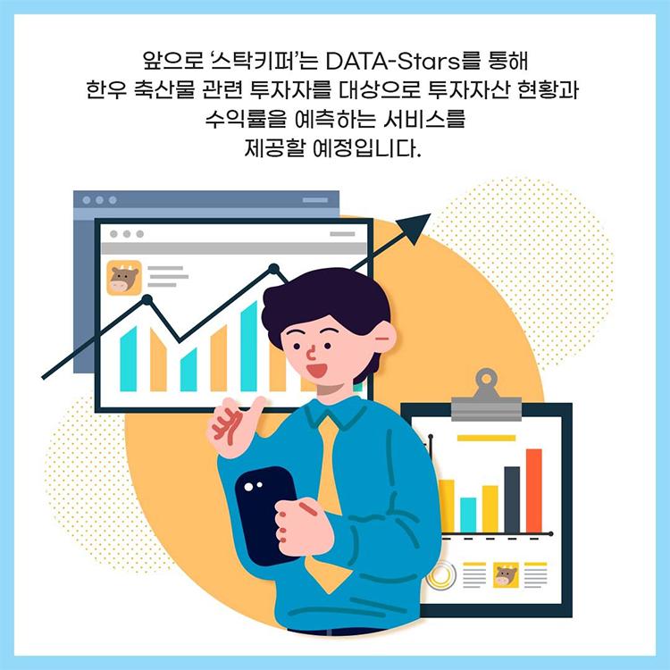 앞으로 '스탁키퍼'는 DATA-Stars를 통해 한우 축산물 관련 투자자를 대상으로 투자자산 현황과 수익률을 예측하는 서비스를 제공할 예정입니다.