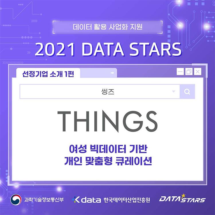 데이터 활용 사업화 지원 2021 DATA STARS 선정기업 소개 1편 씽즈 - 여성 빅데이터 기반 개인 맞춤형 큐레이션