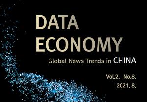 [데이터 이코노미] 제 8호 중국 데이터산업 정책 이슈