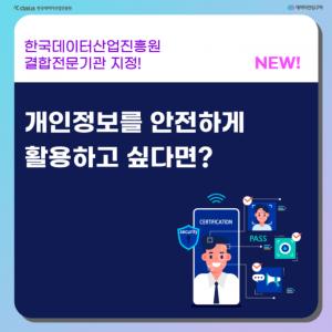 NEW! 한국데이터산업진흥원 결합전문기관 지정! - 개인정보를 안전하게 활용하고 싶다면?