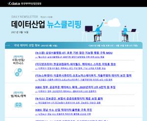 [일일 뉴스클리핑] 150호 – 2021. 9. 16(목)