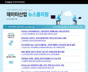 [일일 뉴스클리핑] 151호 – 2021. 9. 17(금)