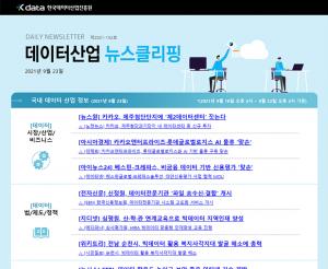 [일일 뉴스클리핑] 152호 – 2021. 9. 23(목)