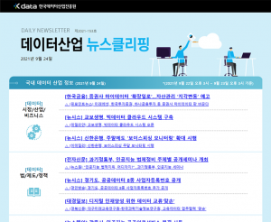 [일일 뉴스클리핑] 153호 – 2021. 9. 24(금)