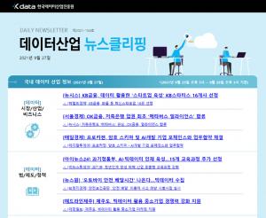 [일일 뉴스클리핑] 154호 – 2021. 9. 27(월)