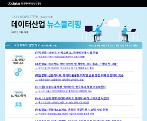 [일일 뉴스클리핑] 155호 – 2021. 9. 28(화)