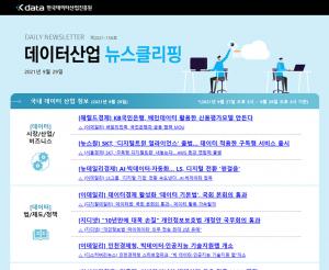 [일일 뉴스클리핑] 156호 – 2021. 9. 29(수)