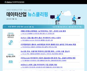 [일일 뉴스클리핑] 158호 – 2021. 10. 01(금)