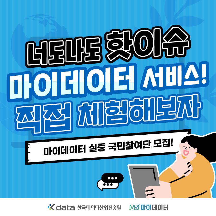 너도나도 핫이슈 마이데이터 서비스! 직접 참여해보자 - 마이데이터 실증 국민참여단 모집!