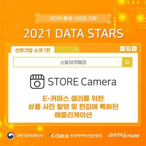 데이터 활용 사업화 지원 2021 DATA STARS 선정기업 소개 1편 E-커머스 셀러를 위한 상품 사진 촬용 및 편집에 특화된 애플리케이션 '스토어카메라'