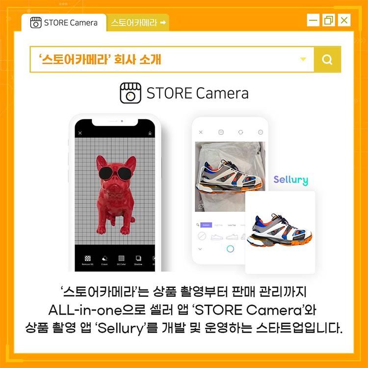 '스토어카메라' 회사 소개 - '스토어카메라'는 상품 촬영부터 판매 관리까지 ALL-in-one으로 셀러 앱 'STORE Camera'와 상품 촬영 앱 'Sellury'를 개발 및 운영하는 스타트업입니다.