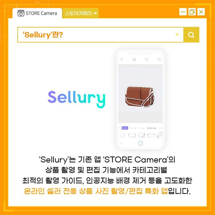 'Sellury'란? - 'Sellury'는 기존 앱 'STORE Camera'의 상품 촬영 및 편집 기능에서 카테고리별 최적의 촬영 가이드, 인공지능 배경 제거 등을 고도화한 온라인 셀러 전용 상품 사진 촬영/편집 특화 앱입니다.