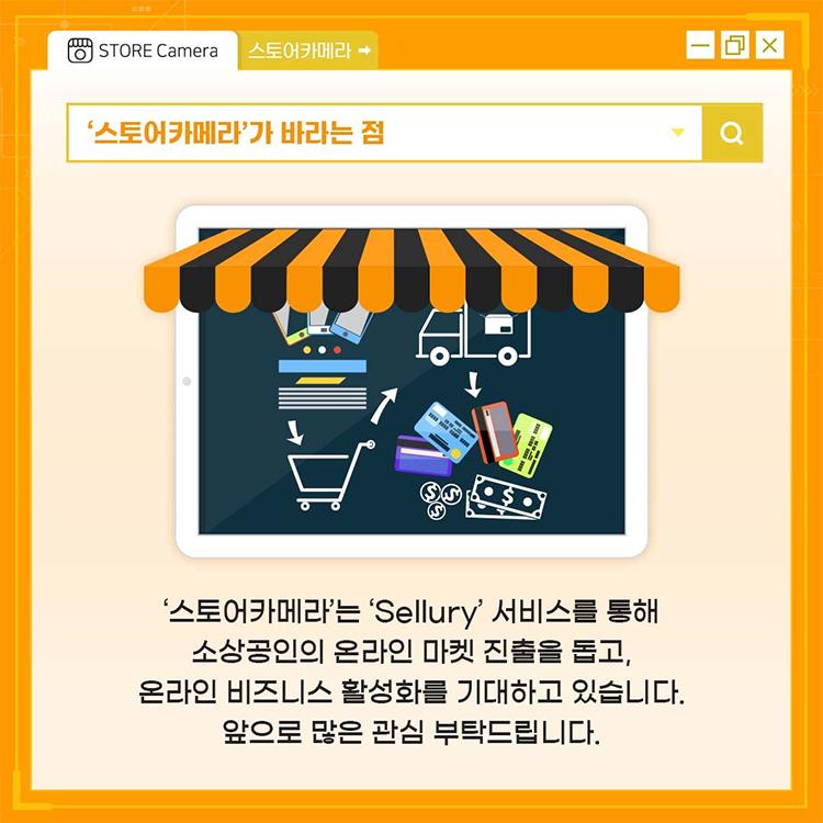 '스토어카메라'가 바라는 점 - '스토어카메라'는 'Sellury' 서비스를 통해 소상공인의 온라인 마켓 진출을 돕고, 온라인 비즈니스 활성화를 기대하고 있습니다. 앞으로 많은 관심 부탁드립니다.
