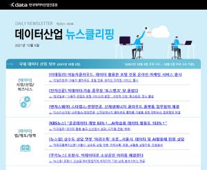 [일일 뉴스클리핑] 160호 – 2021. 10. 6(수)