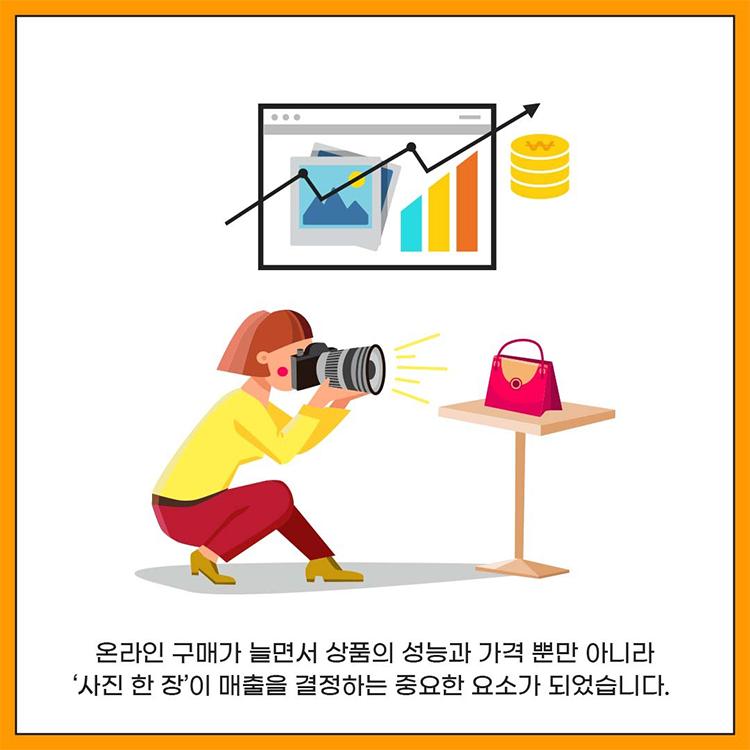 온라인 구매가 늘면서 상품의 성능과 가격 뿐만 아니라 '사진 한 장'이 매출을 결정하는 중요한 요소가 되었습니다.