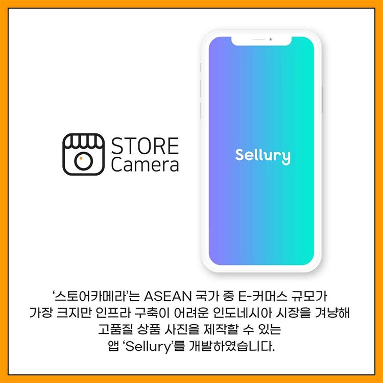 '스토어카메라'는 ASEAN 국가 중 E-커머스 규모가 가장 크지만 인프라 구축이 어려운 인도네시아 시장을 겨냥해 고품질 상품 사진을 제작할 수 있는 앱 'Sellury'를 개발하였습니다.