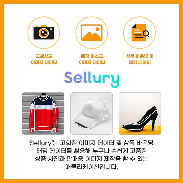 'Sellury'는 고화질 이미지 데이터 및 상품 바운딩, 태깅 데이터를 활용해 누구나 손쉽게 고품질 상품 사진과 판매용 이미지 제작을 할 수 있는 애플리케이션입니다.