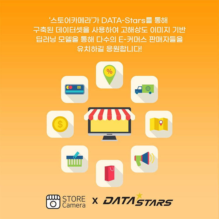 '스토어카메라'가 DATA-Stars를 통해 구축된 데이터셋을 사용하여 고해상도 이미지 기반 딥러닝 모델을 통해 다수의 E-커머스 판매자들을 유치하길 응원합니다!