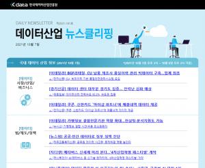 [일일 뉴스클리핑] 161호 – 2021. 10. 7(목)