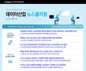 [일일 뉴스클리핑] 163호 – 2021. 10. 12(화)