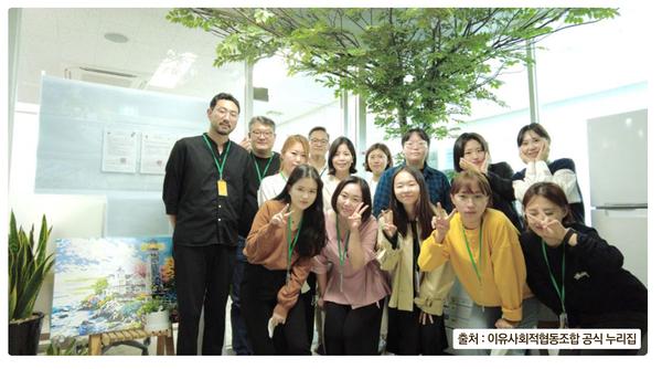 이유 사회적협동조합 예시이미지 - 출처 : 이유사회적협동조합 공식 누리집