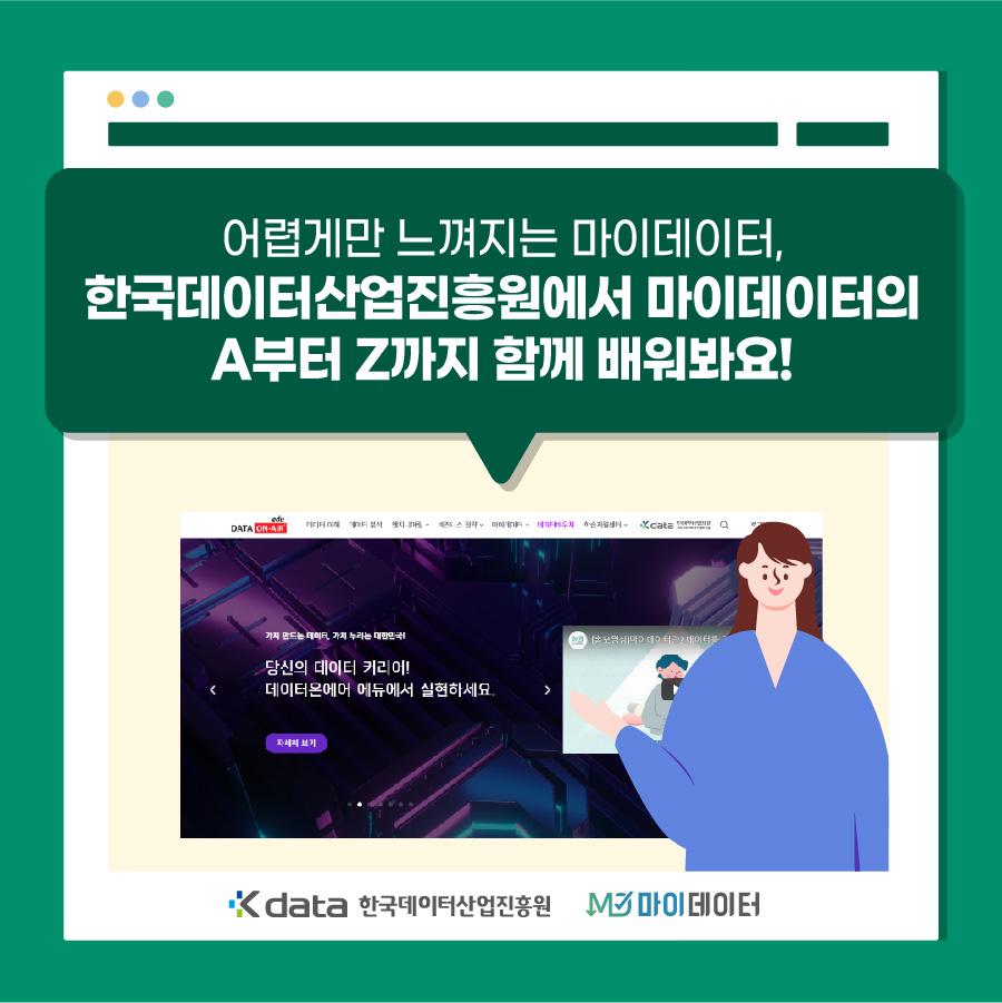 어렵게만 느껴지는 마이데이터, 한국데이터산업진흥원에서 마이데이터의 A부터 Z까지 함께 배워봐요!