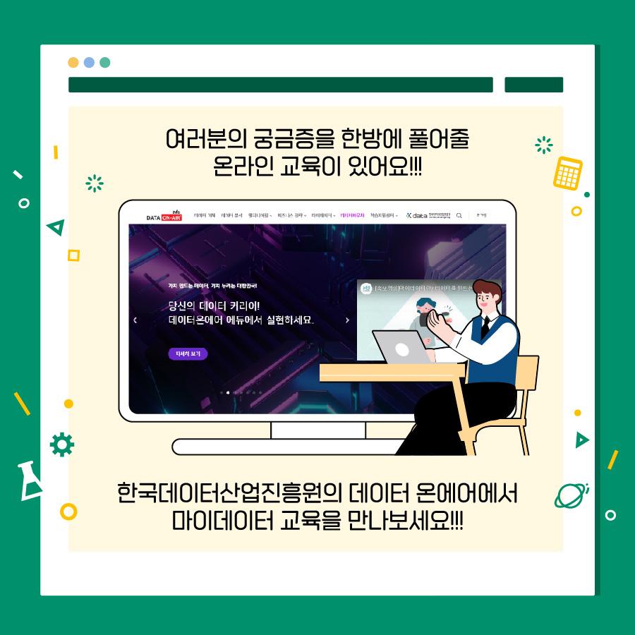 여러분의 궁금증을 한방에 풀어줄 온라인 교육이 있어요!!! 한국데이터산업진흥원의 데이터 온에어에서 마이데이터 교육을 만나보세요!!!