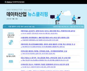 [일일 뉴스클리핑] 164호 – 2021. 10. 13(수)