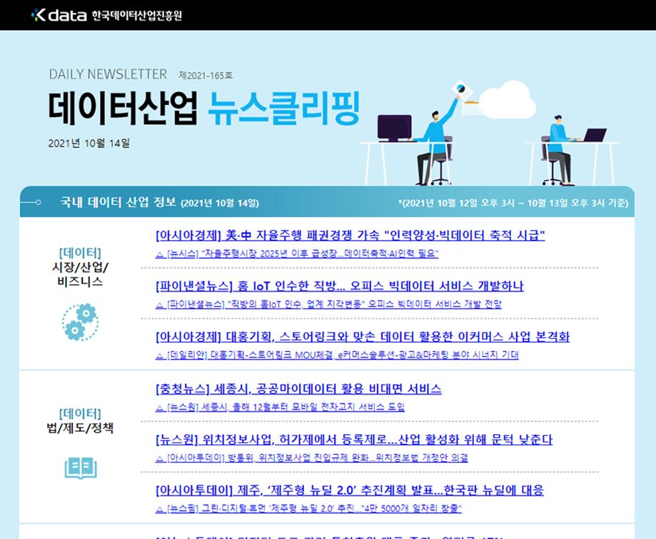[일일 뉴스클리핑] 165호 – 2021. 10. 14(목)