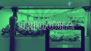 [데이터바우처] 국내 식물 생장 환경 스마트팜 구축 기업 '이레아이에스'
