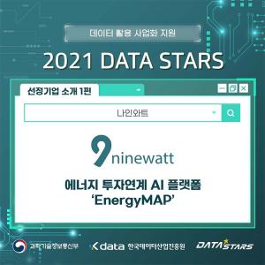 데이터 활용 사업화 지원 2021 DATA STARS 선정기업 소개 1편 에너지 투자연계 AI 플랫폼 'EnergyMAP' - 나인와트