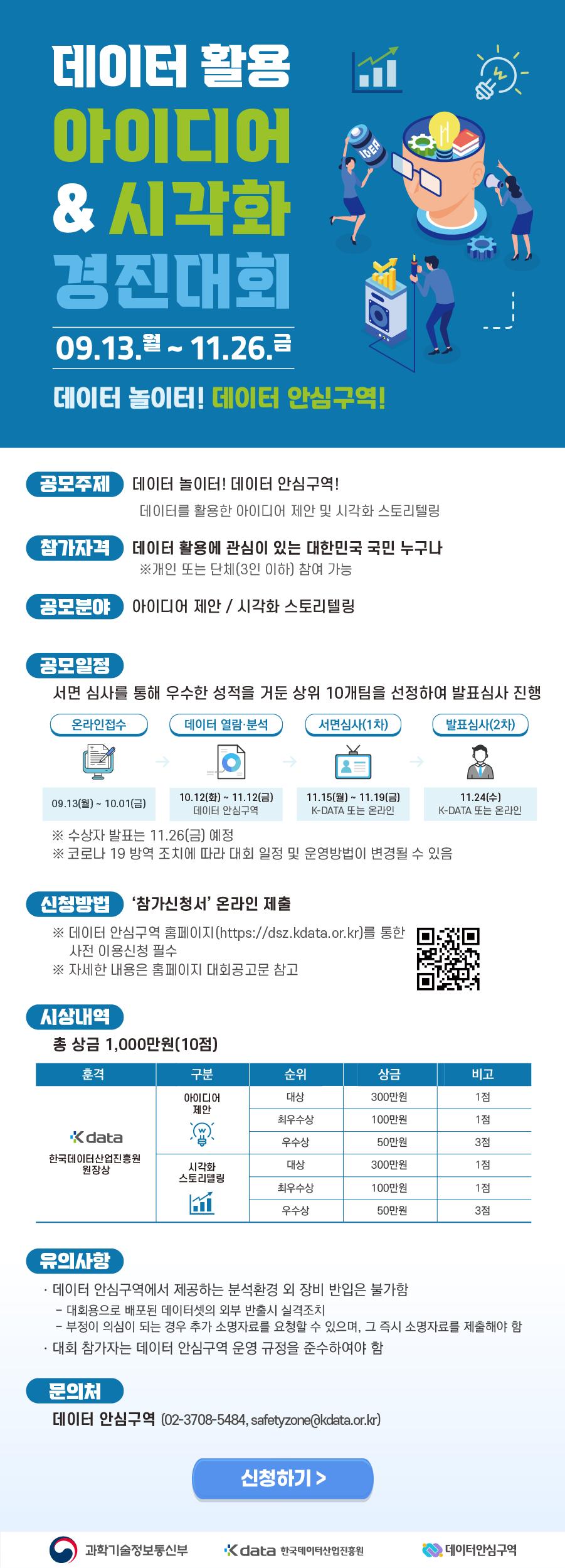 0910_데이터 안심구역_포스터_900x2498.pn